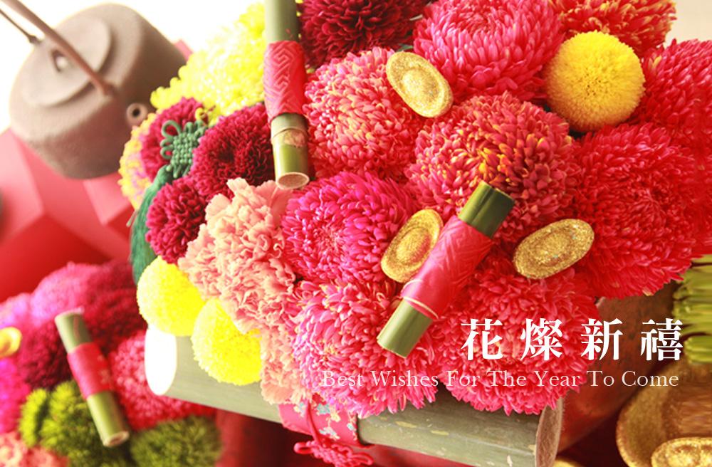 年節花禮1