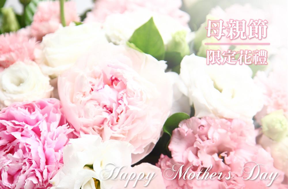20160508母親節花禮