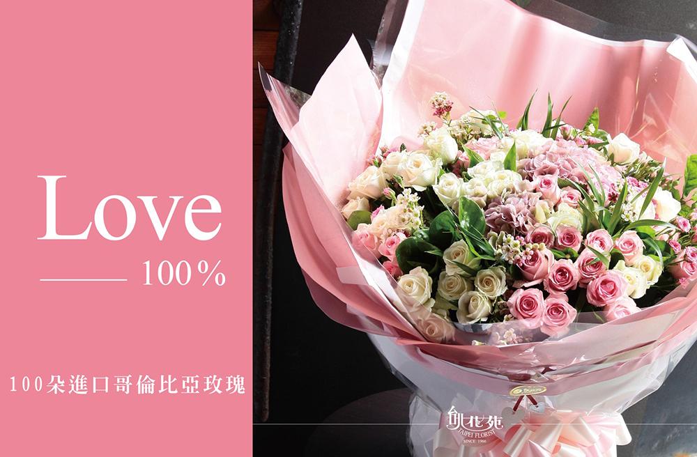 100朵進口玫瑰